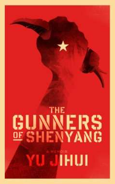 The Gunners of Shenyang by Yu Jihui